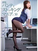 [DKDN-036] 月刊 パンティストッキングマニア Vol.30 OL×美脚×脚コキ